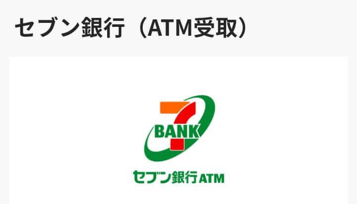 セブン銀行のATM受取を使えば解決!