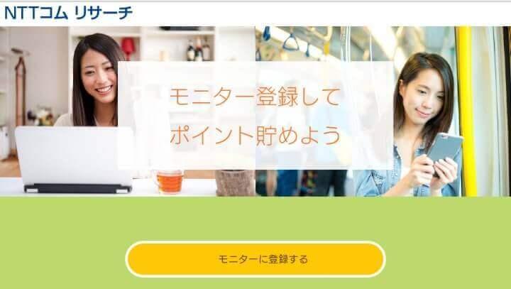 中学生におすすめのアンケートサイトBEST5! NTTコムリサーチ