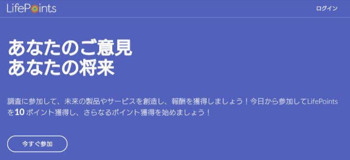 【微妙】「おすすめ度3」のアンケートサイト18選!