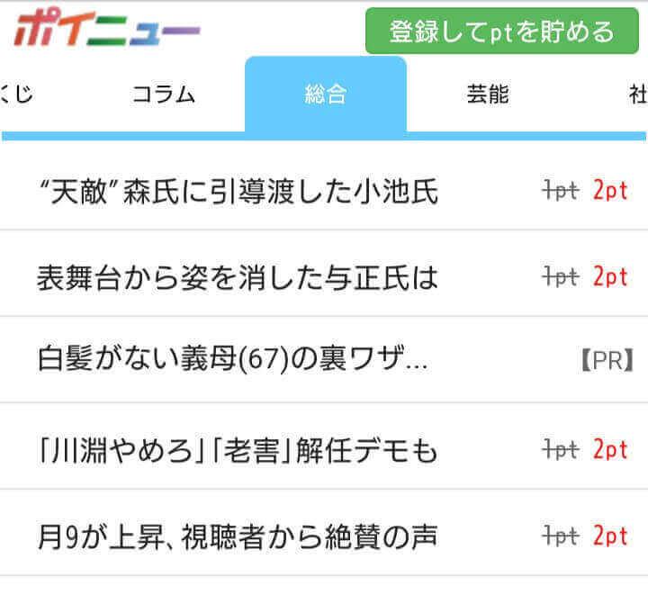 【微妙…】「おすすめ度3」のポイントサイト選!