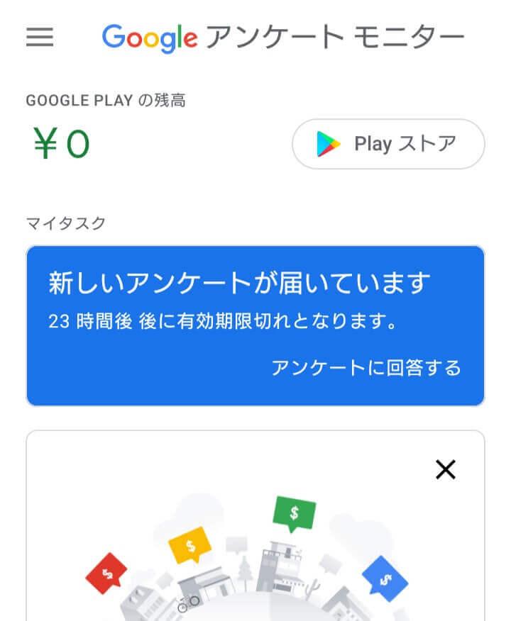 Googleアンケートモニターの登録方法について