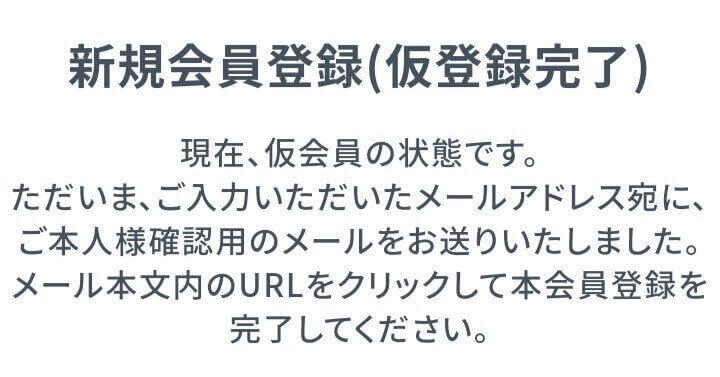 KURADASHIの会員登録について
