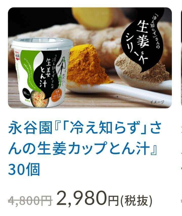 【体験談】KURADASHIで実際に買ってみた!