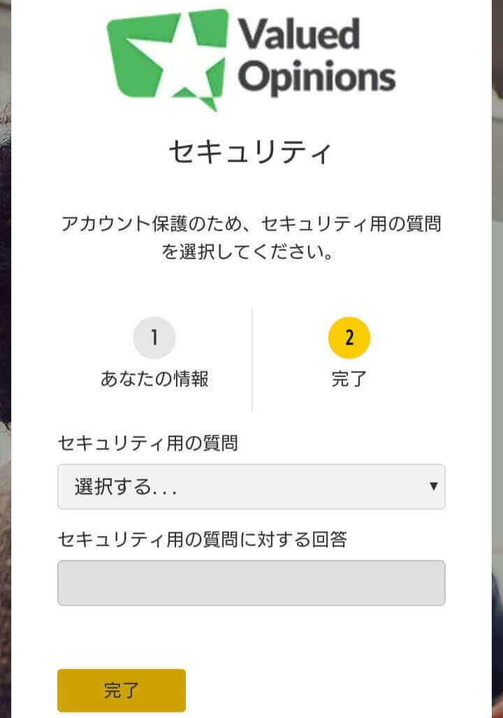 【画像付き】バリュードオピニオンの登録方法