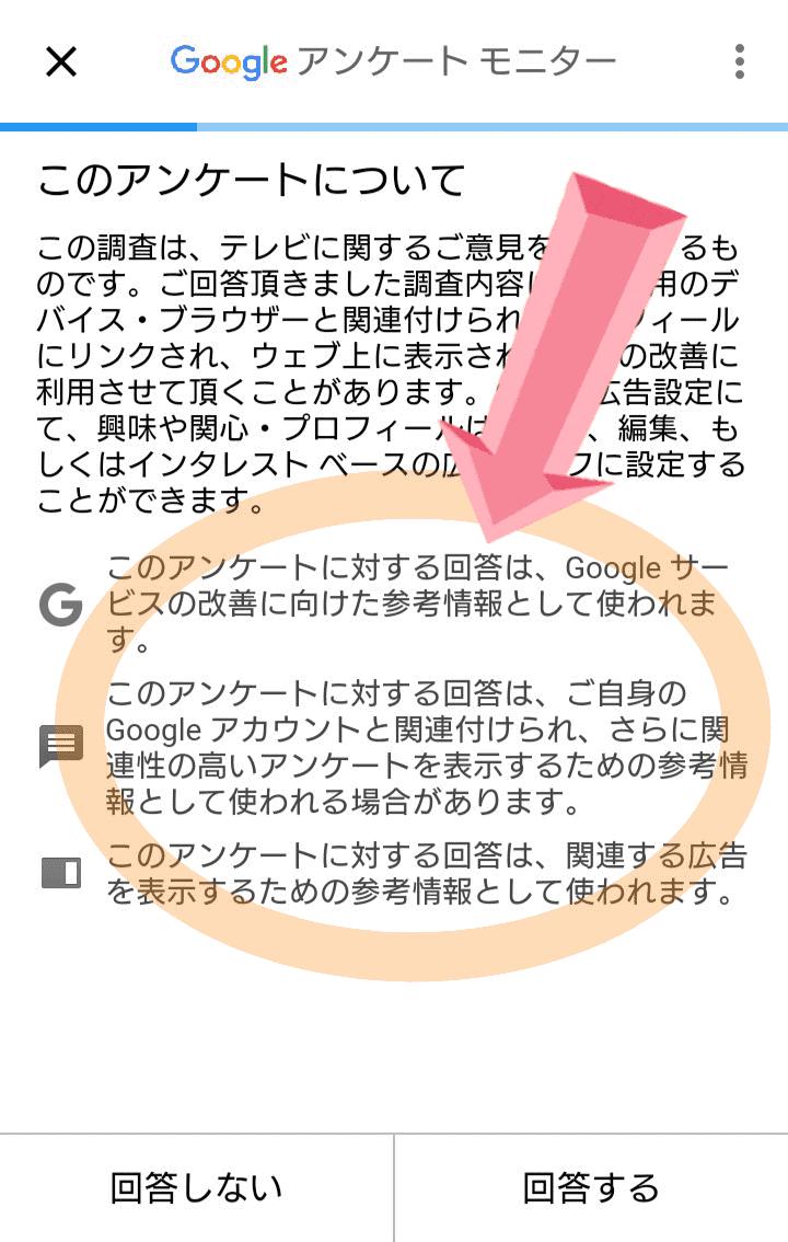 【危険性】Googleアンケートモニターは安全なの?