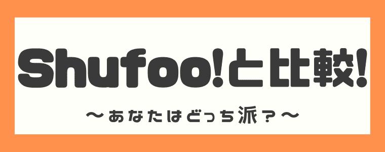 【おまけ】トクバイとシュフー(Shufoo!)を比較!