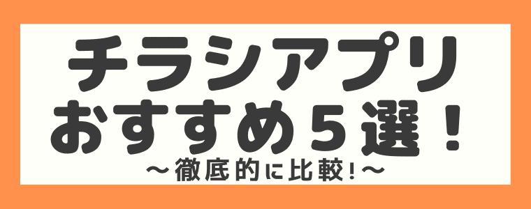 おすすめのチラシアプリ5選!