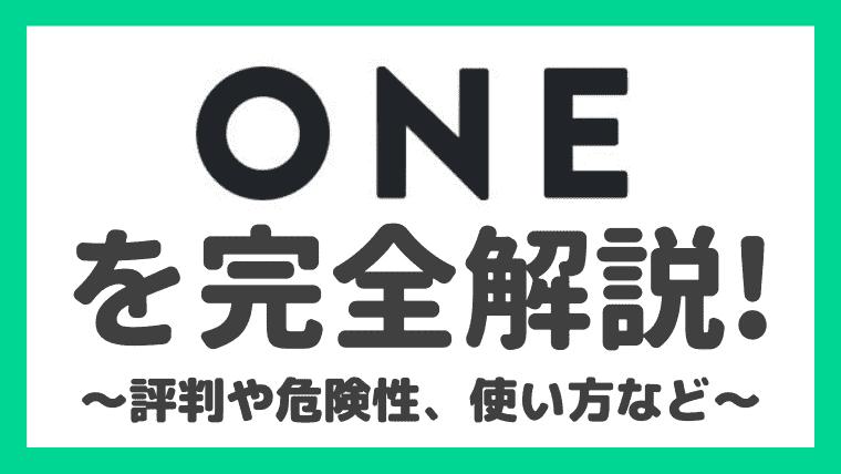 レシート買取アプリ「ONE」の口コミや危険性は?使い方から出金までを解説!