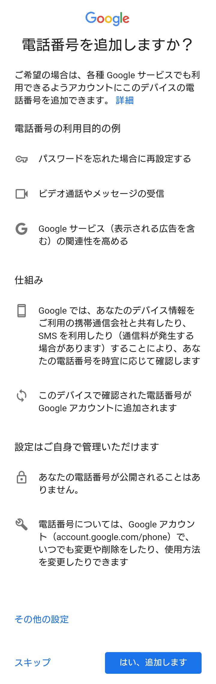 【スマホ編】iPhoneとAndroidでGmailアカウントを追加作成する手順