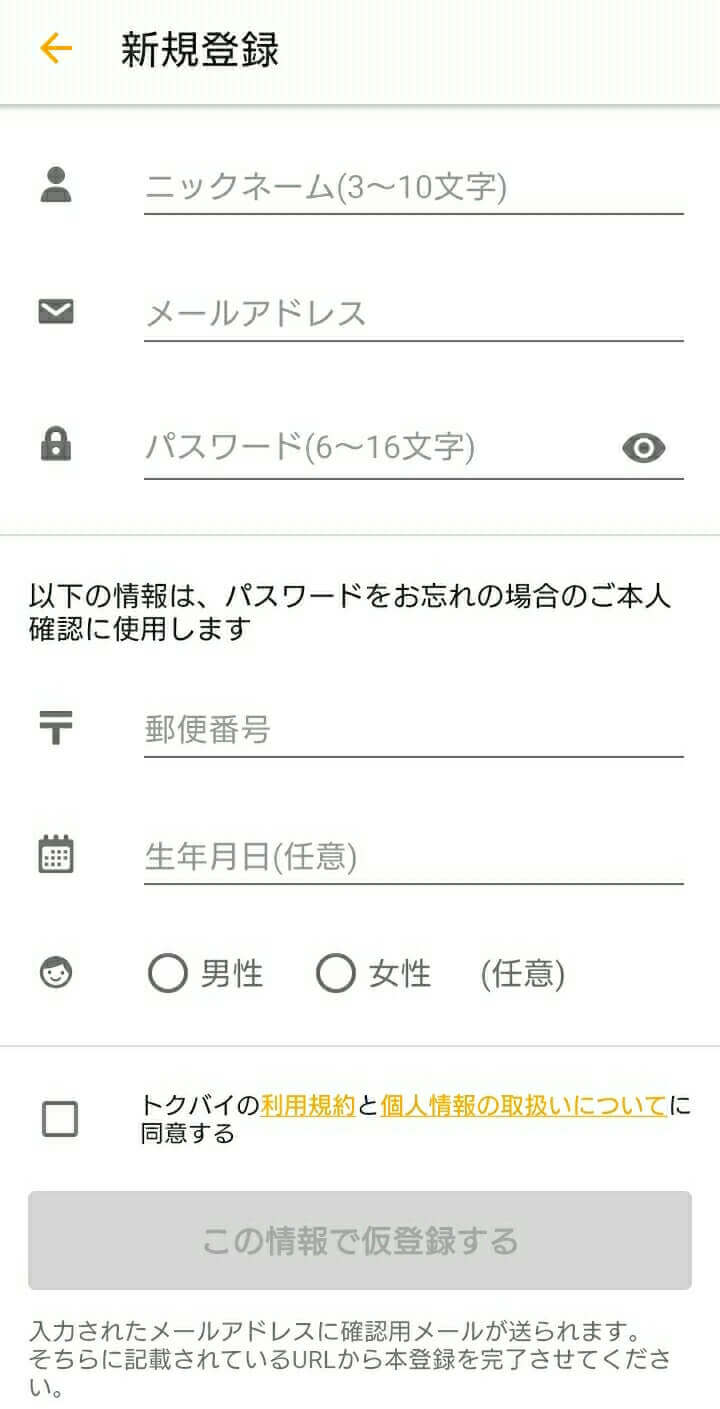 【登録手順】機種変更するなら会員登録が必須!