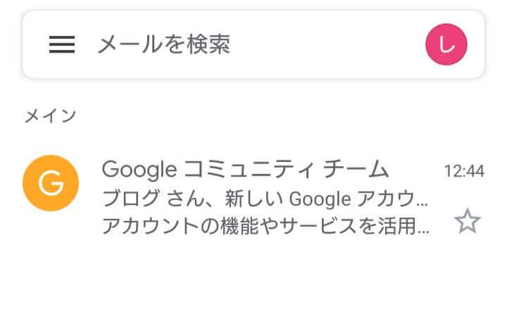 【画像付き】Gmailでアカウントを追加する手順を解説!