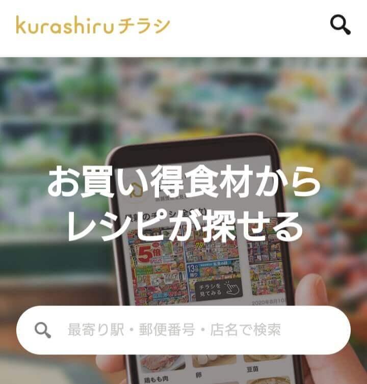 クラシルチラシ(kurashiru)