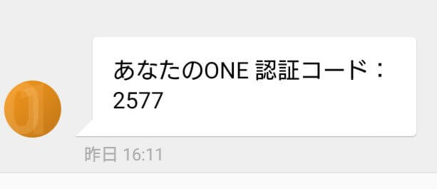 【画像付き】ONE(ワン)の登録方法はカンタン!