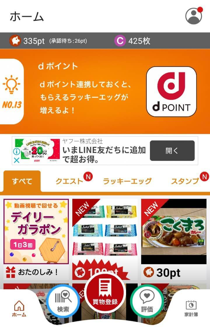 【徹底比較】おすすめのレシートアプリ10選!