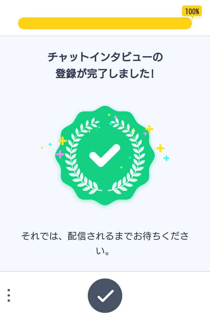 【画像付き】Answerzの登録方法!