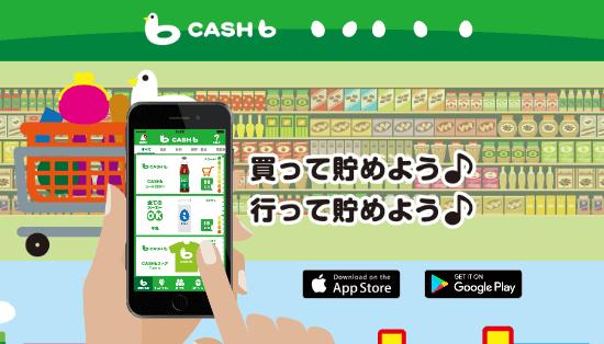レシートアプリ「CASHb」とは?