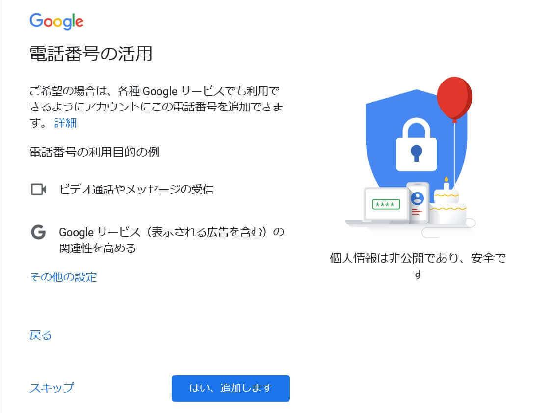 【PC編】パソコンでGmailアカウントを追加する手順