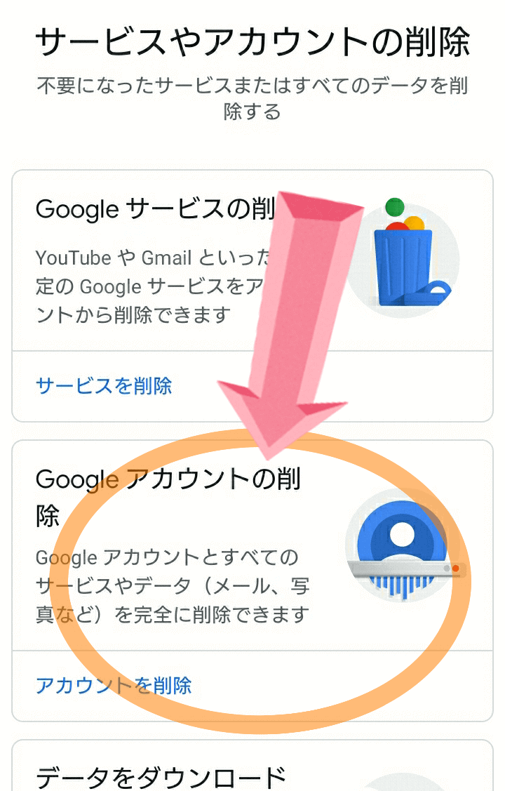 追加したGmailアカウントの削除方法