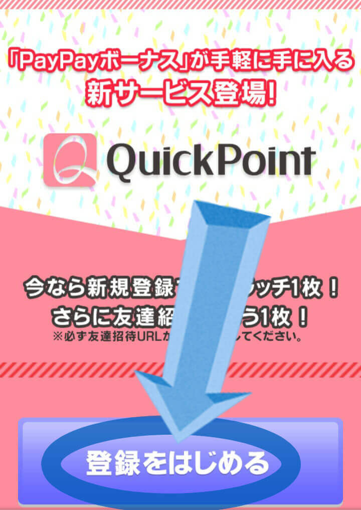 QuickPointの登録手順