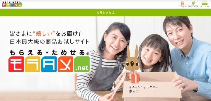 おすすめの商品モニターサイト8選! モラタメ