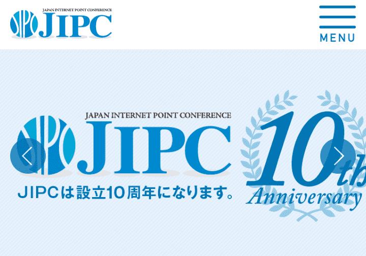 日本インターネットポイント協議会 ハピタス