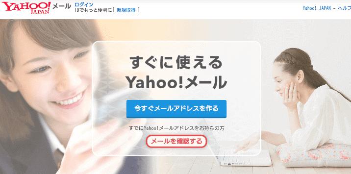 Yahoo!メール(ヤフーメール)
