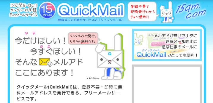 「クイックメール(QuickMail)」