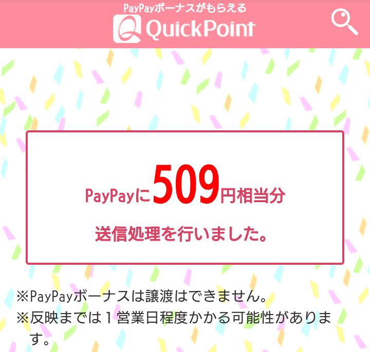 PayPayボーナスの貯め方は7つ