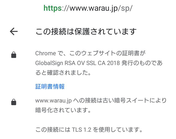 SSL/TLS(暗号化通信)を導入 ワラウ
