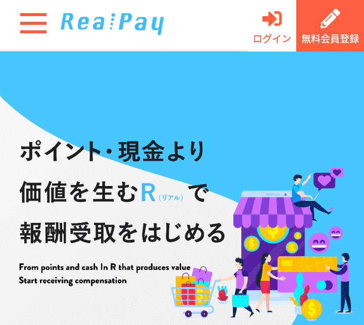 ポイントの交換先は3つ! RealPay