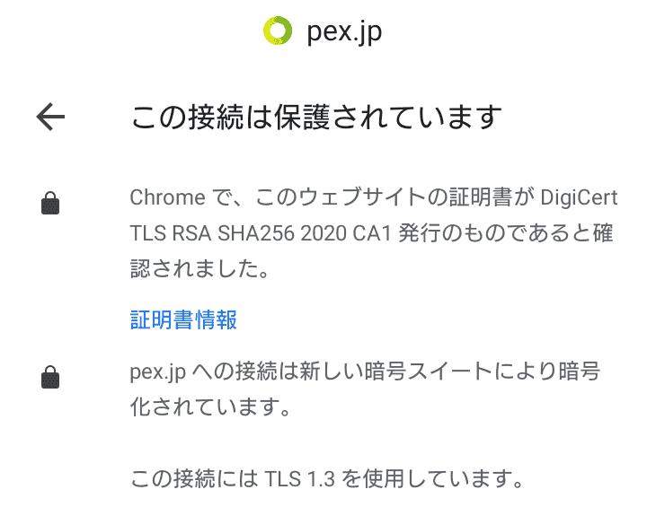 【危険性】Pexは安全なの? SSL/TLS