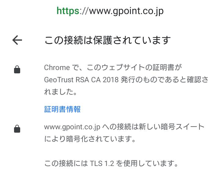 SSL/TLS(暗号化通信)を導入 Gポイント