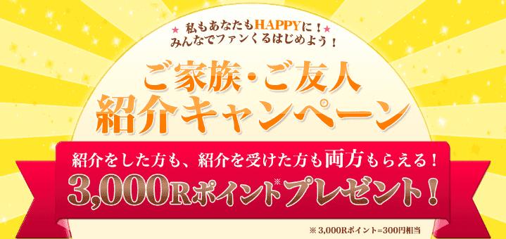 友達紹介キャンペーンを使うとお得!