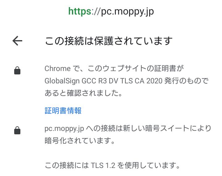 SSL/TLS(暗号化通信)を導入 モッピー