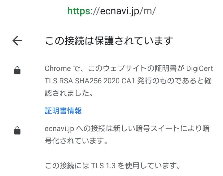 SSL/TLS(暗号化通信)を導入 ECナビ