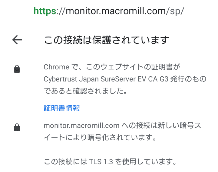 SSL/TLS(暗号化通信)を導入 マクロミル
