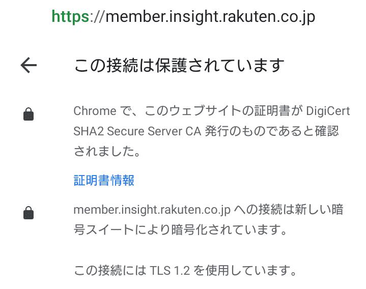 SSL/TLS(暗号化通信)を導入 楽天インサイト