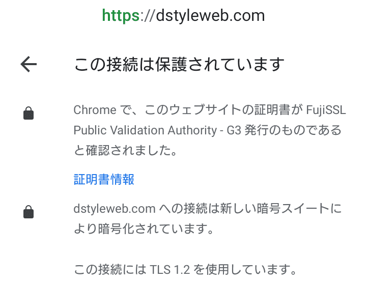 SSL/TLS(暗号化通信)を導入 D style web