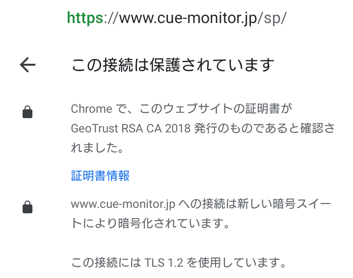 SSL/TLS(暗号化通信)を導入 キューモニター