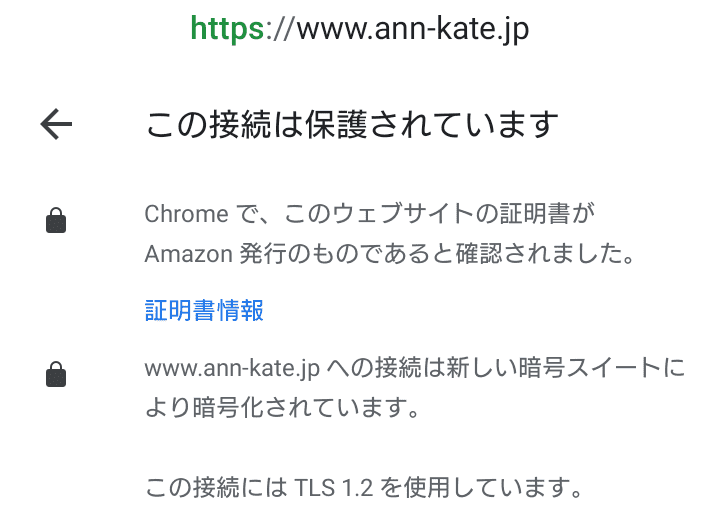 SSL/TLS(暗号化通信)を導入 アンとケイト