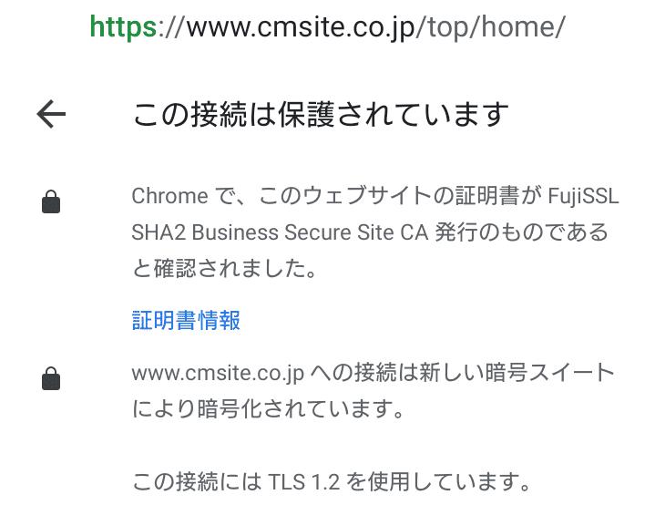 SSL/TLS(暗号化通信)を導入 CMサイト