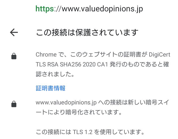 SSL/TLS(暗号化通信)を導入 バリュードオピニオン