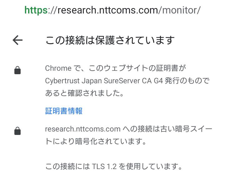 SSL/TLS(暗号化通信)を導入 NTTコムリサーチ