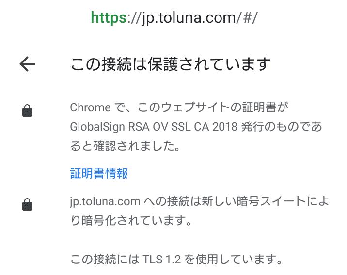 SSL/TLS(暗号化通信)を導入 トルーナ