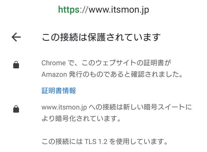 SSL/TLS(暗号化通信)を導入 itsmon