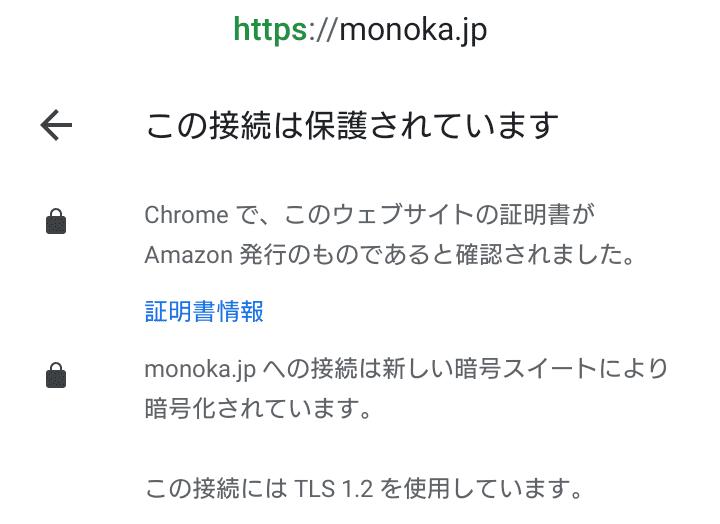 SSL/TLS(暗号化通信)を導入 モノカ
