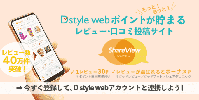 D style webの稼ぎ方は5つ! シェアビュー