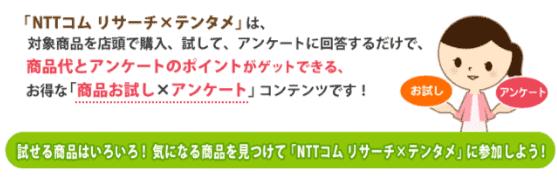 「NTTコムリサーチ×テンタメ」とは?