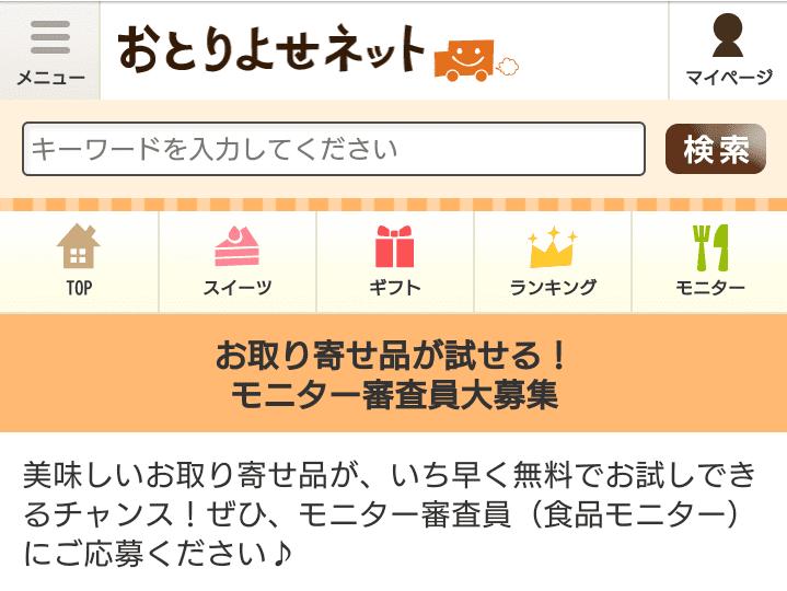 おすすめの商品モニターサイト8選! おとりよせネット