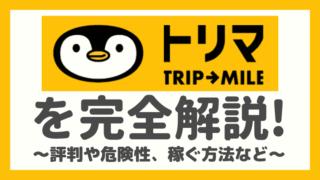 ポイ活アプリ「トリマ」の評判・口コミや危険性、マイルの貯め方を徹底解説!